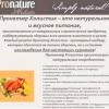 Корм для кішок pronature holistic - огляд, відгуки, рекомендації